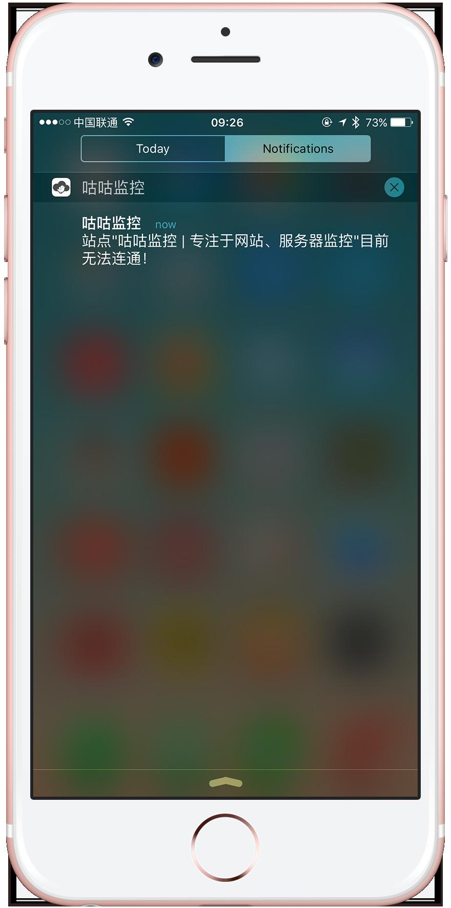 宕机 App 消息推送提醒