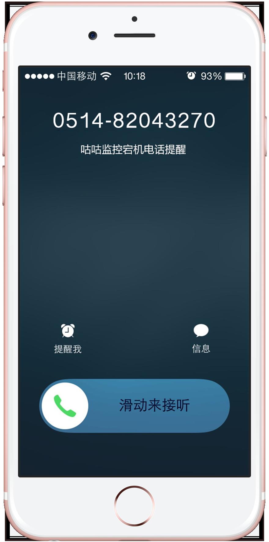 电话语音提醒